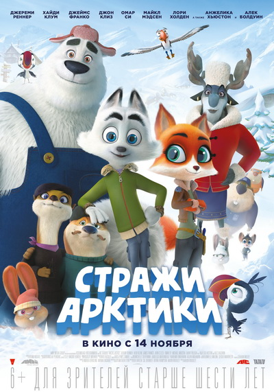 Стражи Арктики (2019) постер