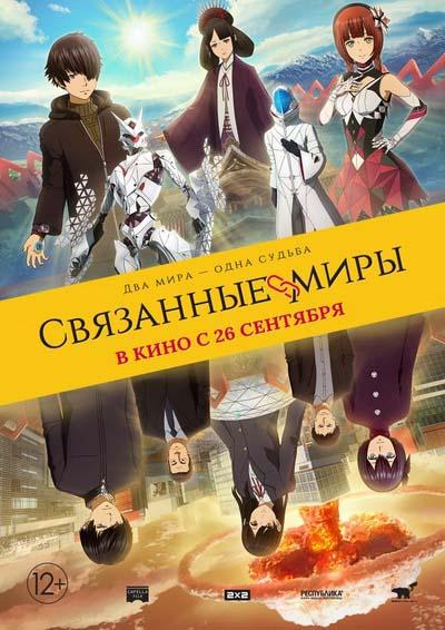 Связанные миры (2019) постер