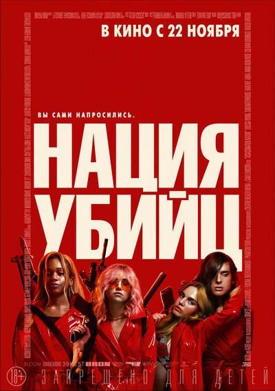 Нация убийц (2018) постер