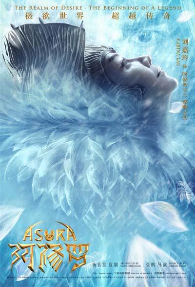 Асура (2018) постер