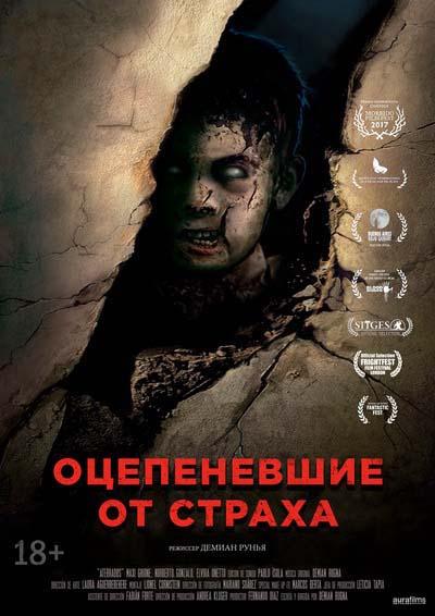 Оцепеневшие от страха (2018) постер