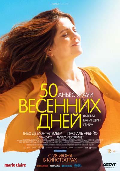 50 весенних дней (2018) постер