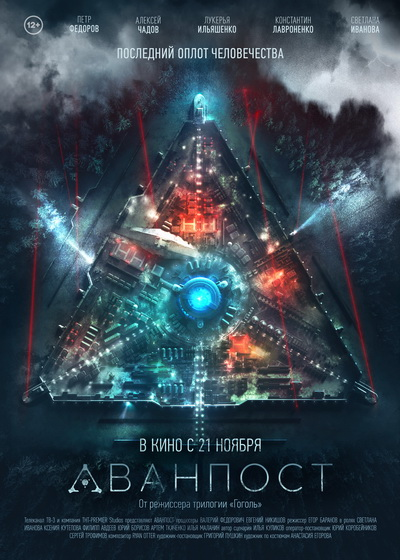 Аванпост (2019) постер
