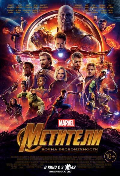 Мстители: Война бесконечности (2018) постер