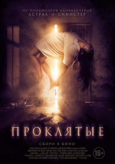Проклятые (2019) постер