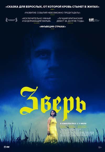 Зверь (2018) постер