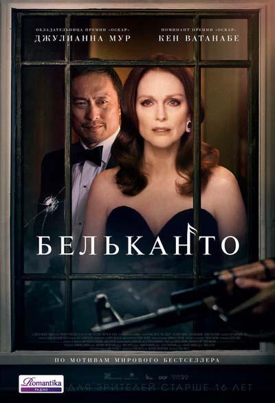Бельканто (2018) постер
