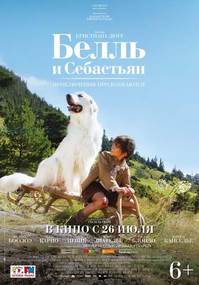 Белль и Себастьян: Приключения продолжаются (2018) постер