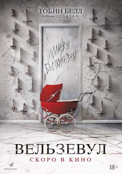Вельзевул (2019) постер