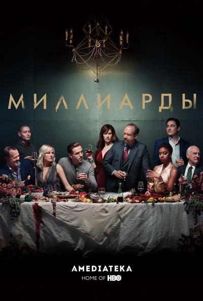 Миллиарды (2019) постер