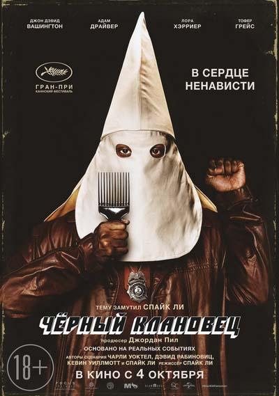 Чёрный клановец (2018) постер