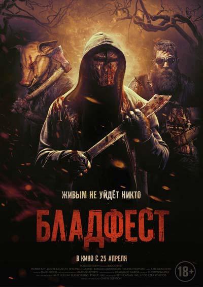 Бладфест (2019) постер