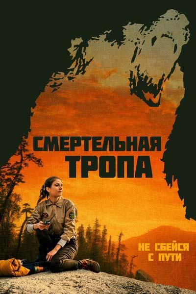 Смертельная тропа (2019) постер
