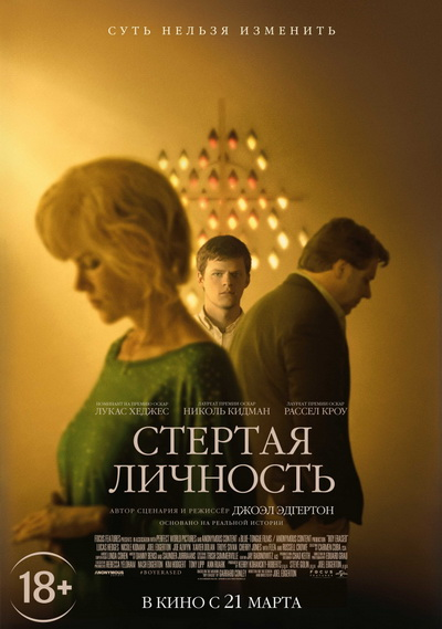 Стёртая личность (2019) постер