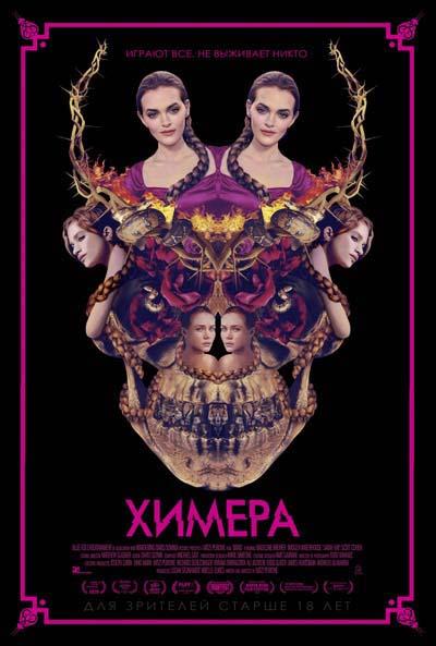 Химера (2019) постер