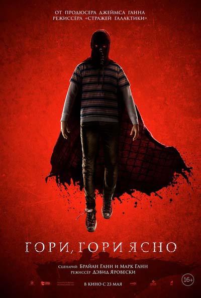 Гори, гори ясно (2019) постер