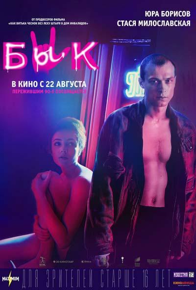Бык (2019) постер