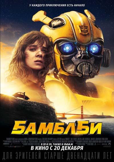 Бамблби (2018) постер
