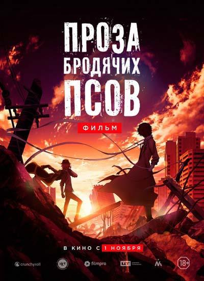 Проза бродячих псов. Фильм (2018) постер