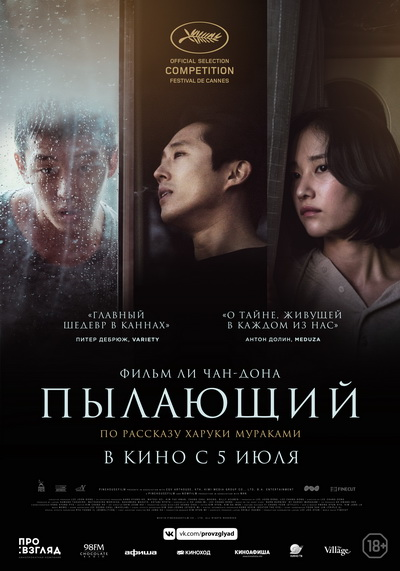 Пылающий (2018) постер