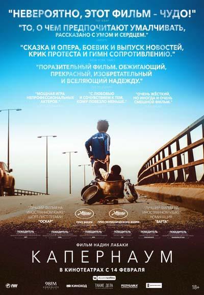 Капернаум (2019) постер