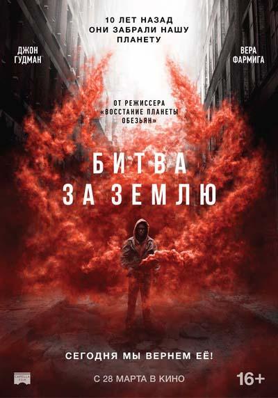 Битва за Землю (2019) постер