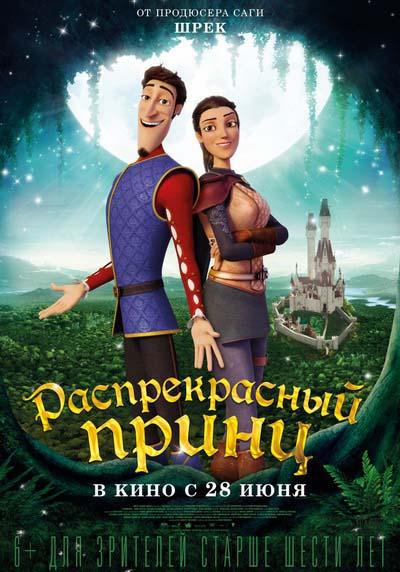Распрекрасный принц (2018) постер
