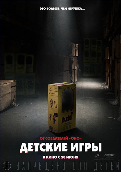 Детские игры (2019) постер