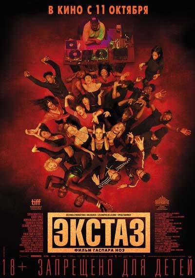 Экстаз (2018) постер