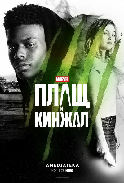 Плащ и Кинжал (2018) постер