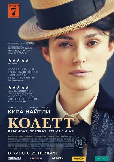 Колетт (2018) постер