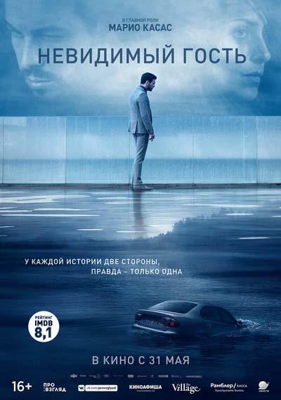 Невидимый гость (2018) постер