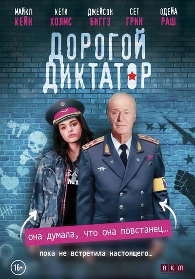 Дорогой диктатор (2018) постер