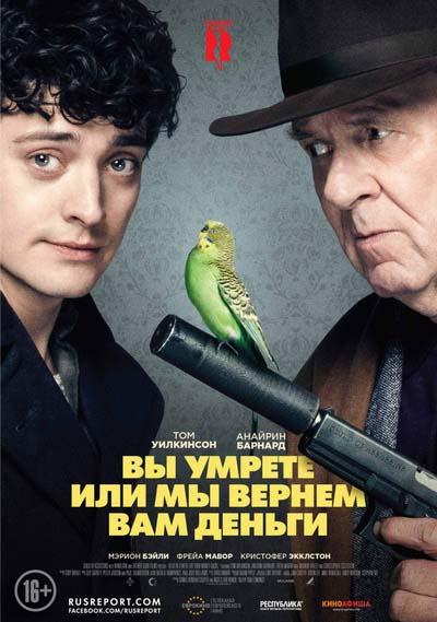 Вы умрете или мы вернем вам деньги (2018) постер