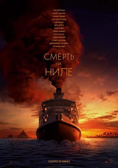 Смерть на Ниле (2021) постер