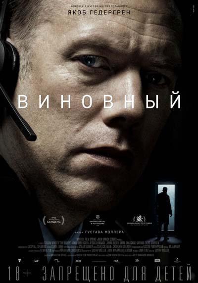 Виновный (2019) постер