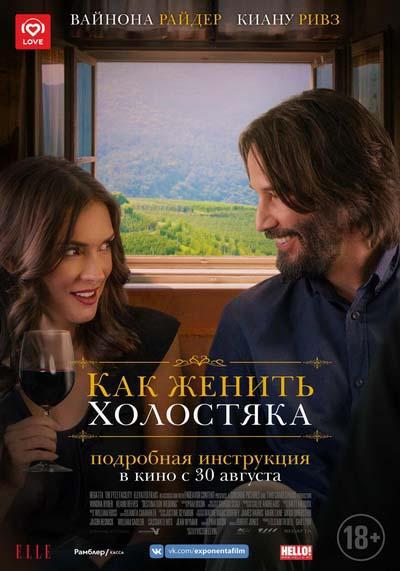 Как женить холостяка (2018) постер
