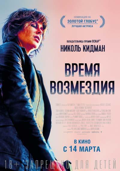 Время возмездия (2019) постер