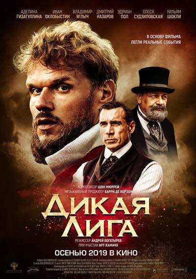 Дикая Лига (2019) постер