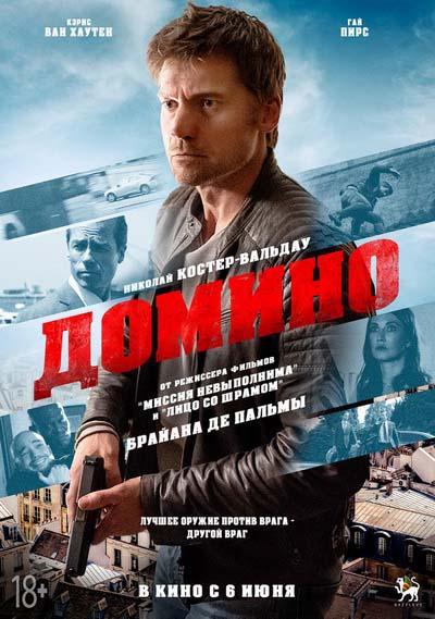 Домино (2019) постер