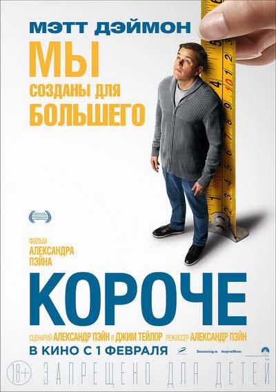 Короче (2018) постер