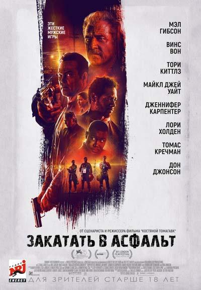 Закатать в асфальт (2019) постер