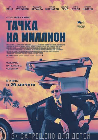 Тачка на миллион (2019) постер