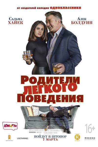 Родители лёгкого поведения (2019) постер