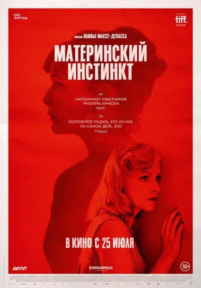 Материнский инстинкт (2019) постер