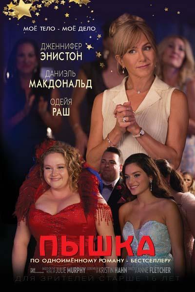 Пышка (2019) постер