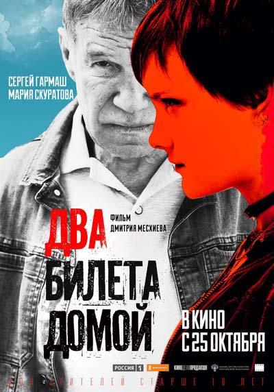 Два билета домой (2018) постер