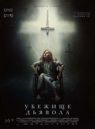 Убежище дьявола (2018) постер