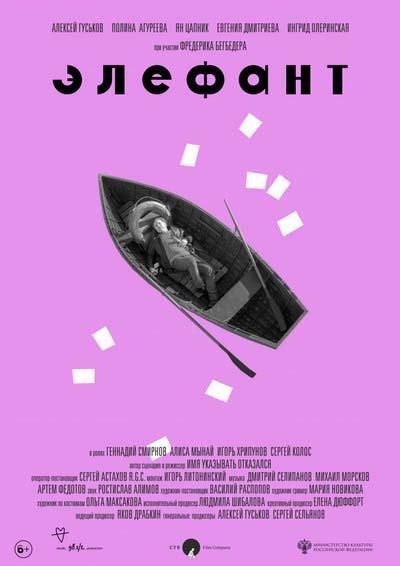 Элефант (2019) постер