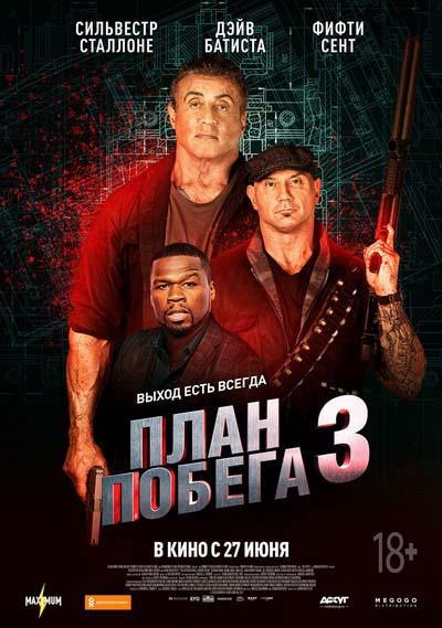 План побега 3 (2019) постер